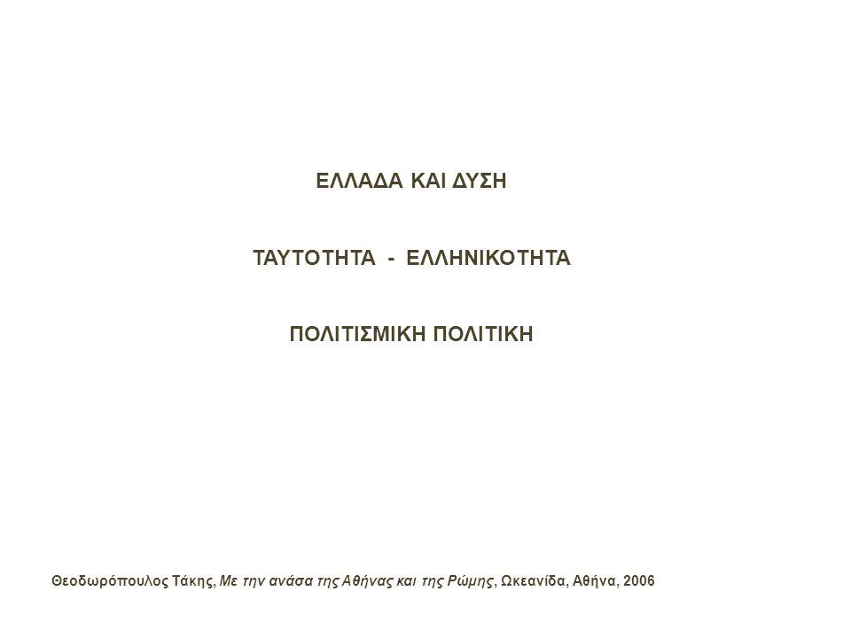 ΤΑΥΤΟΤΗΤΑ - ΕΛΛΗΝΙΚΟΤΗΤΑ