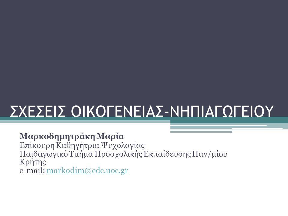 ΣΧΕΣΕΙΣ ΟΙΚΟΓΕΝΕΙΑΣ-ΝΗΠΙΑΓΩΓΕΙΟΥ
