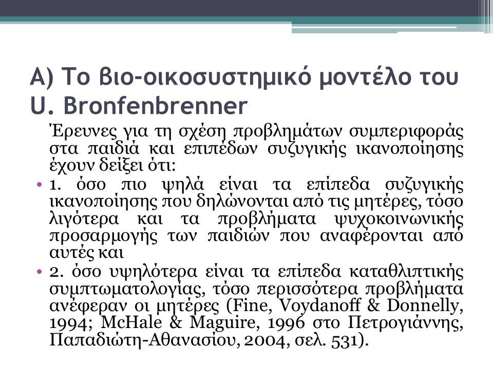 Α) Το βιο-οικοσυστημικό μοντέλο του U. Bronfenbrenner