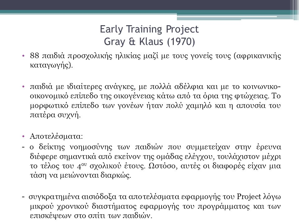Early Training Project Gray & Klaus (1970)