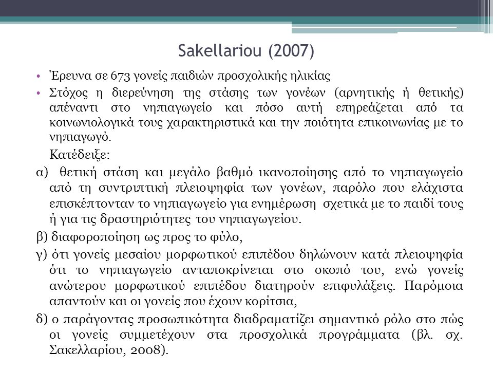 Sakellariou (2007) Έρευνα σε 673 γονείς παιδιών προσχολικής ηλικίας.