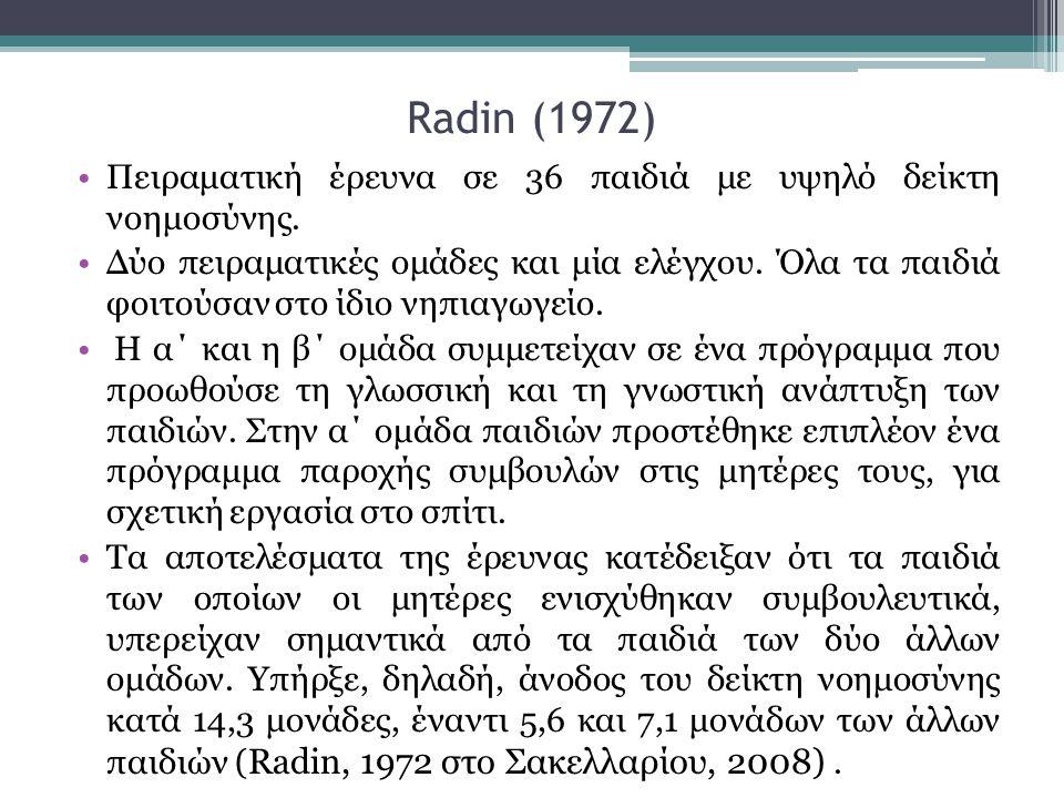 Radin (1972) Πειραματική έρευνα σε 36 παιδιά με υψηλό δείκτη νοημοσύνης.