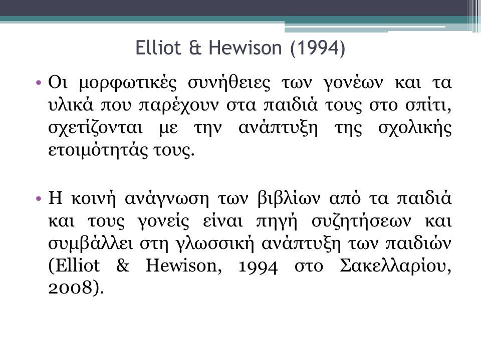 Elliot & Hewison (1994)