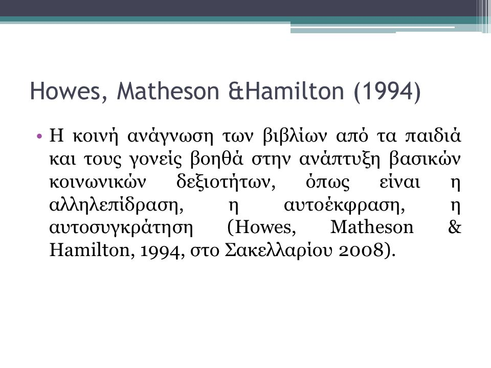 Howes, Matheson &Hamilton (1994)