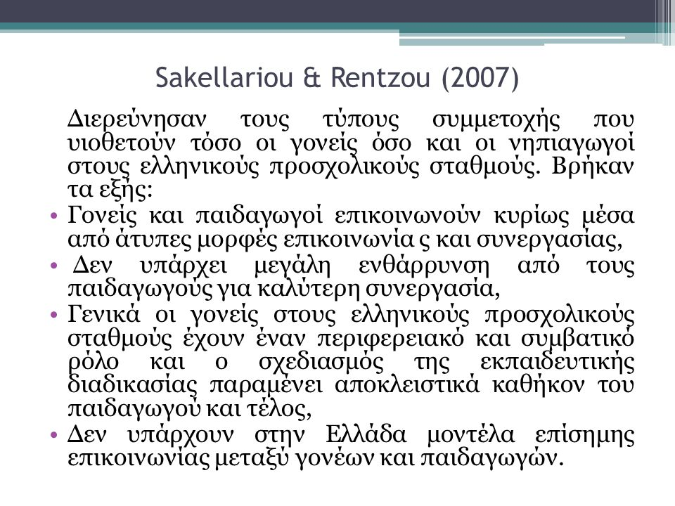 Sakellariou & Rentzou (2007)
