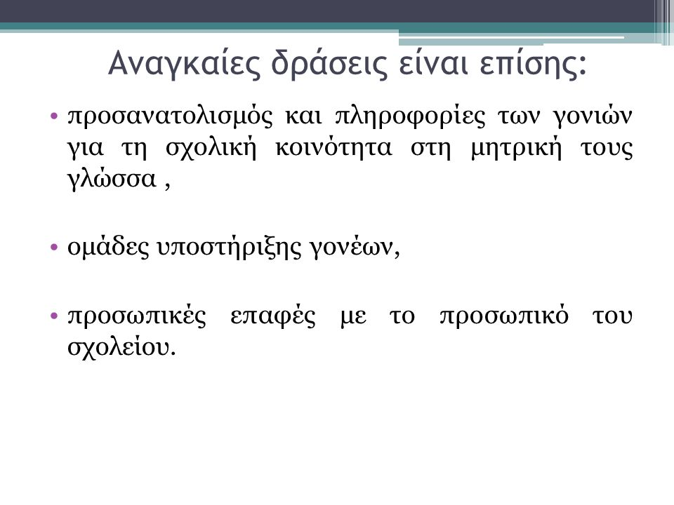 Aναγκαίες δράσεις είναι επίσης: