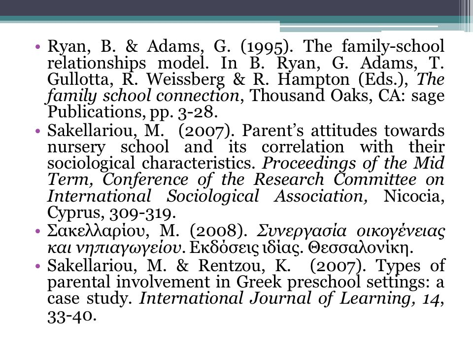 Ryan, B. & Adams, G. (1995). The family-school relationships model