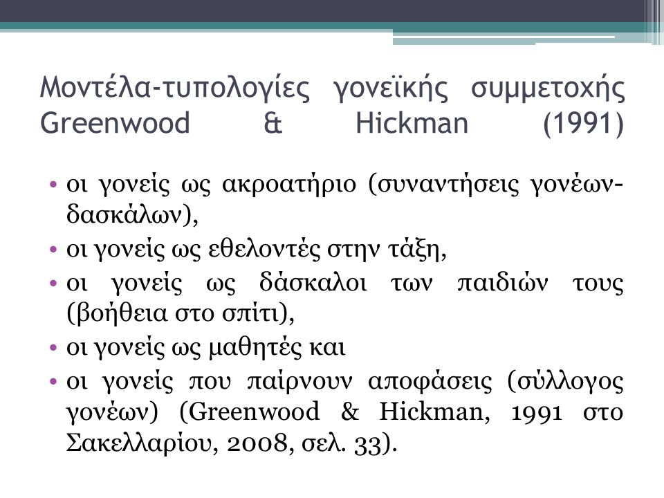 Μοντέλα-τυπολογίες γονεϊκής συμμετοχής Greenwood & Hickman (1991)