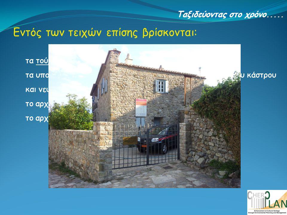 Εντός των τειχών επίσης βρίσκονται:
