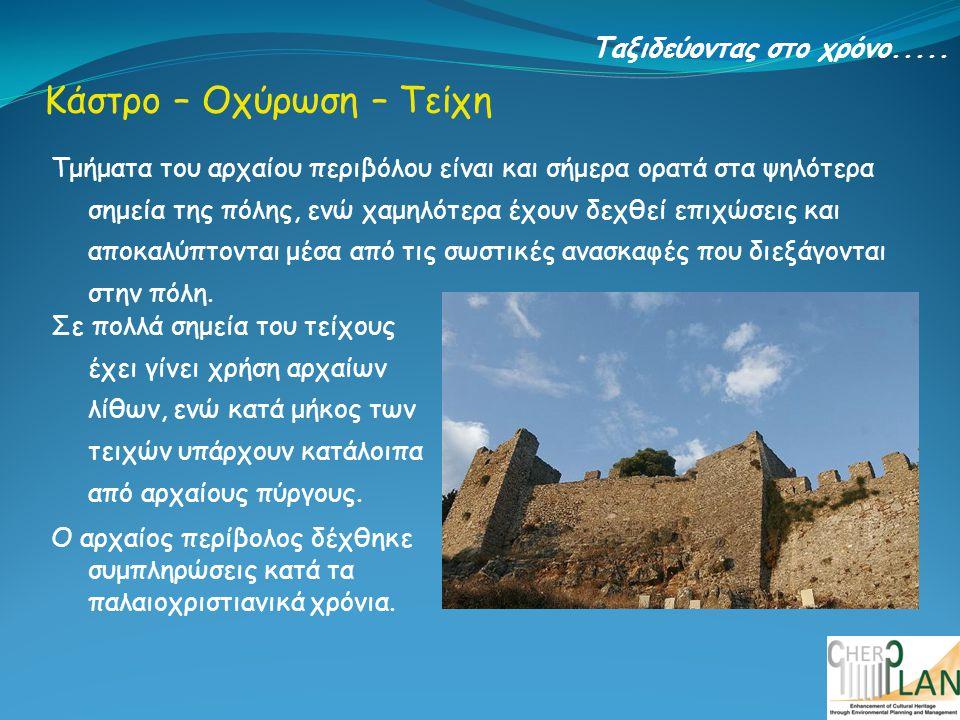 Κάστρο – Οχύρωση – Τείχη