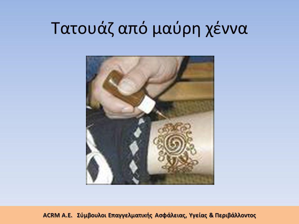 Τατουάζ από μαύρη χέννα