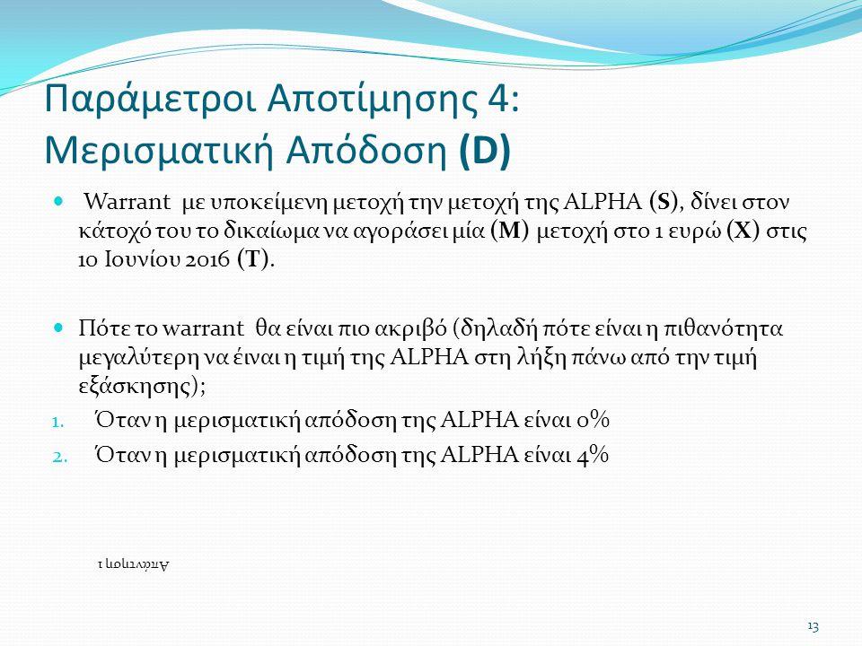 Παράμετροι Αποτίμησης 4: Μερισματική Απόδοση (D)