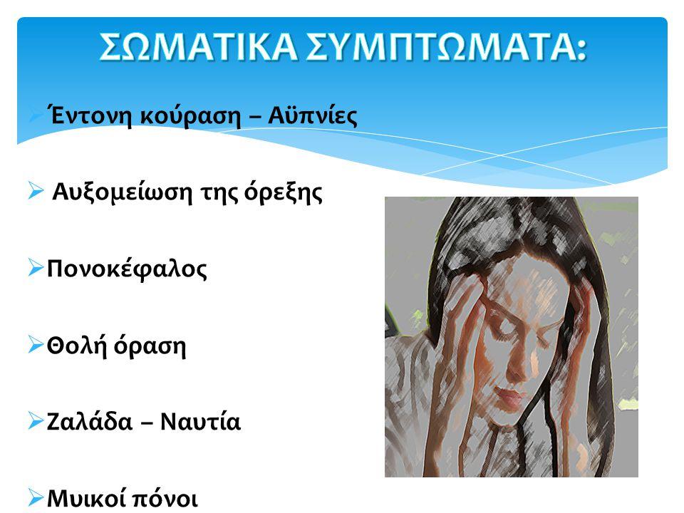σωματικα ΣΥΜΠΤΩΜΑΤΑ: Έντονη κούραση – Αϋπνίες Αυξομείωση της όρεξης