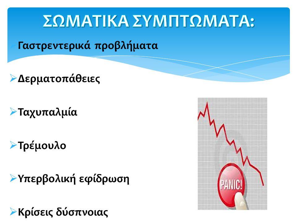 σωματικα ΣΥΜΠΤΩΜΑΤΑ: Γαστρεντερικά προβλήματα Δερματοπάθειες