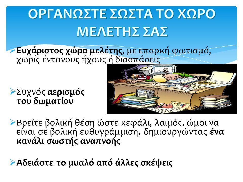 ΟΡΓΑΝΩΣΤΕ ΣΩΣΤΑ ΤΟ ΧΩΡΟ ΜΕΛΕΤΗΣ ΣΑΣ