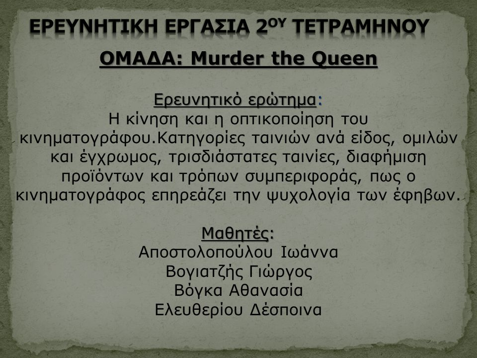 ΕΡΕΥΝΗΤΙΚΗ ΕΡΓΑΣΙΑ 2ΟΥ ΤΕΤΡΑΜΗΝΟΥ