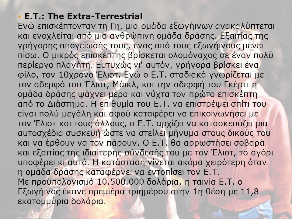 E.T.: The Extra-Terrestrial Ενώ επισκέπτονταν τη Γη, μια ομάδα εξωγήινων ανακαλύπτεται και ενοχλείται από μια ανθρώπινη ομάδα δράσης.