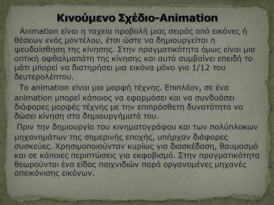 Κινούμενο Σχέδιο-Animation