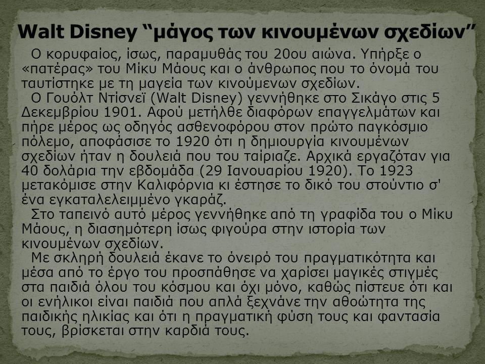 Walt Disney μάγος των κινουμένων σχεδίων