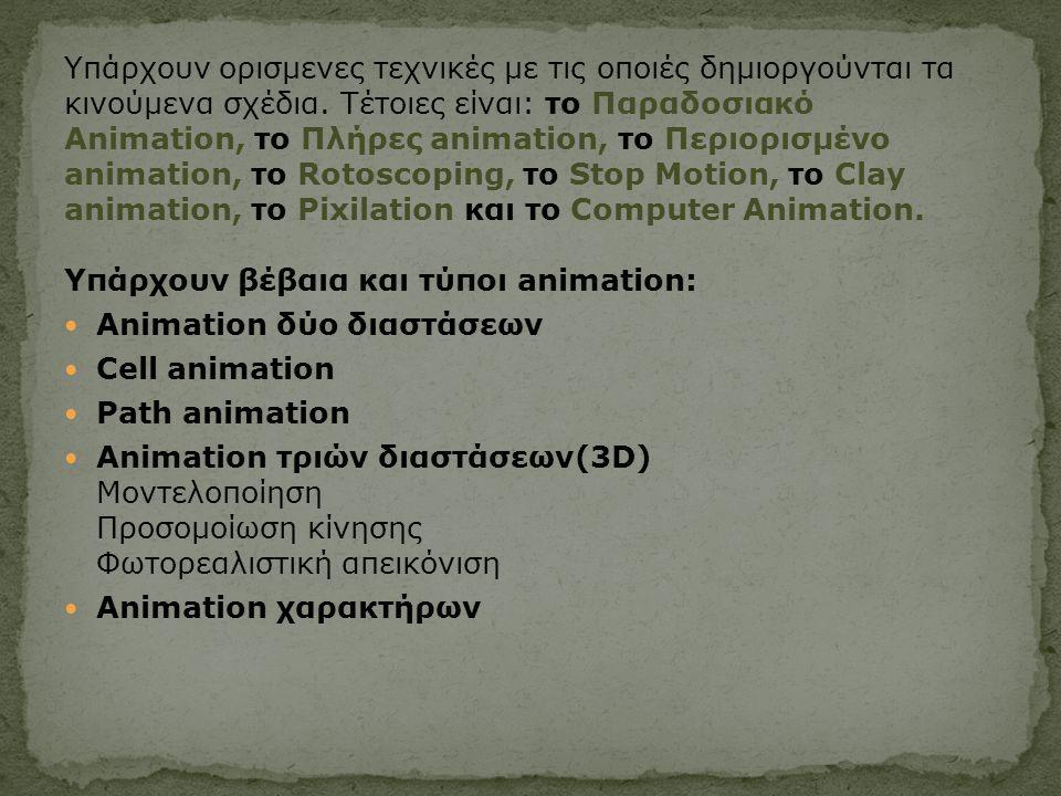 Υπάρχουν ορισμενες τεχνικές με τις οποιές δημιοργούνται τα κινούμενα σχέδια. Τέτοιες είναι: το Παραδοσιακό Animation, το Πλήρες animation, το Περιορισμένο animation, το Rotoscoping, το Stop Motion, το Clay animation, το Pixilation και το Computer Animation.