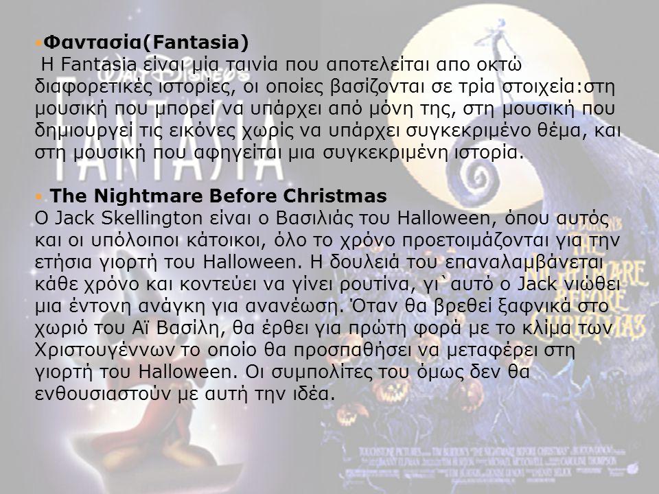 Φαντασία(Fantasia) Η Fantasia είναι μία ταινία που αποτελείται απο οκτώ διαφορετικές ιστορίες, οι οποίες βασίζονται σε τρία στοιχεία:στη μουσική που μπορεί να υπάρχει από μόνη της, στη μουσική που δημιουργεί τις εικόνες χωρίς να υπάρχει συγκεκριμένο θέμα, και στη μουσική που αφηγείται μια συγκεκριμένη ιστορία.
