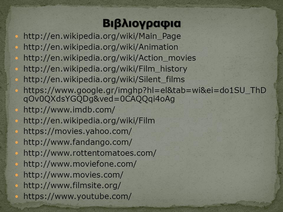 Βιβλιογραφια http://en.wikipedia.org/wiki/Main_Page