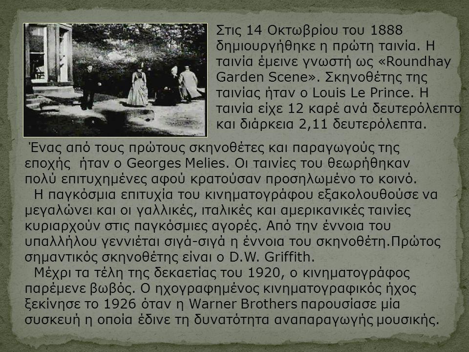 Στις 14 Οκτωβρίου του 1888 δημιουργήθηκε η πρώτη ταινία