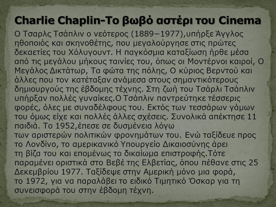 Charlie Chaplin-Το βωβό αστέρι του Cinema