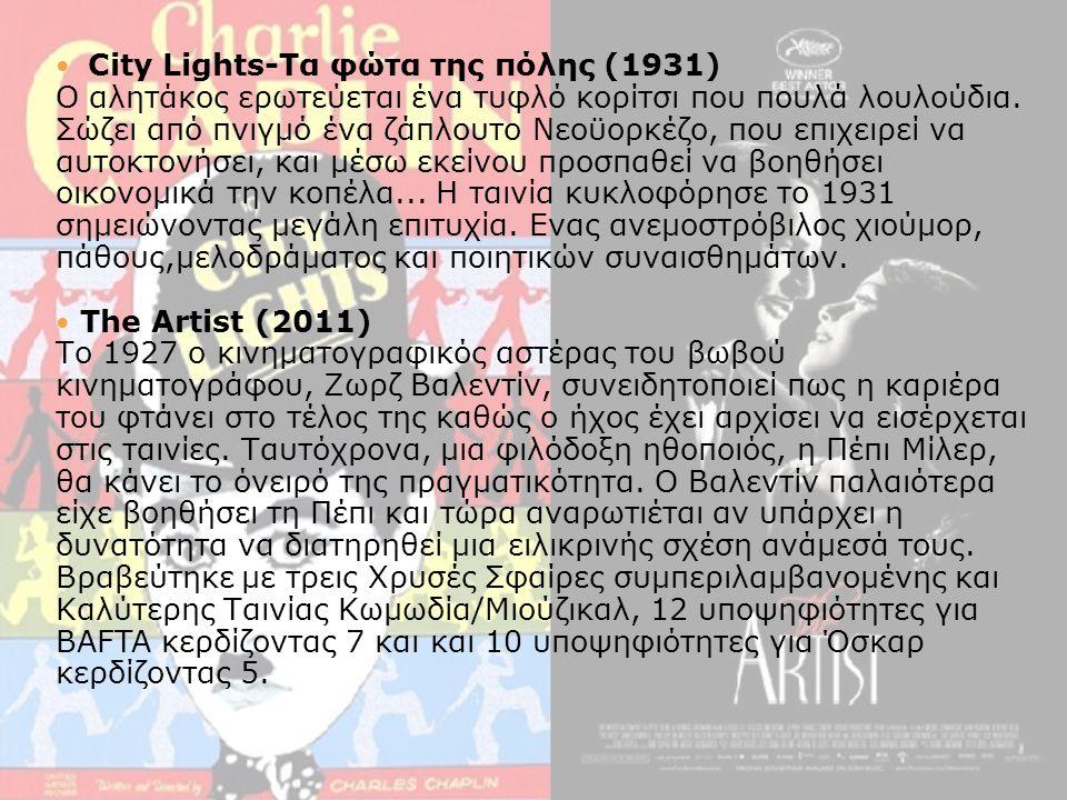 City Lights-Τα φώτα της πόλης (1931)