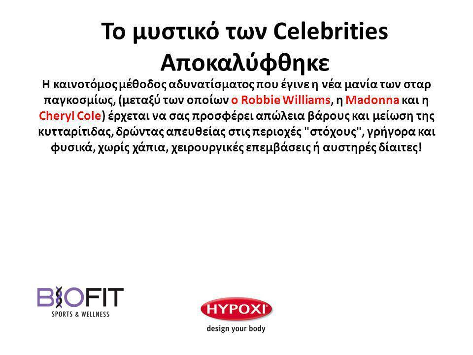 Το μυστικό των Celebrities Αποκαλύφθηκε
