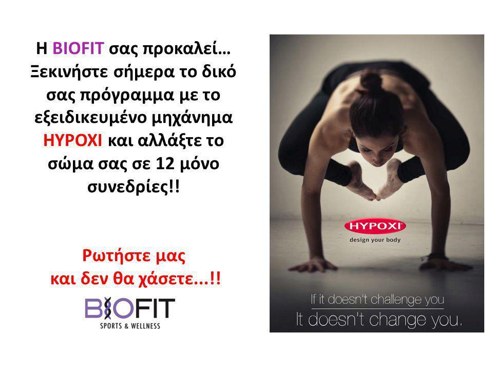 Η BIOFIT σας προκαλεί… Ξεκινήστε σήμερα το δικό σας πρόγραμμα με το εξειδικευμένο μηχάνημα HYPOXI και αλλάξτε το σώμα σας σε 12 μόνο συνεδρίες!.