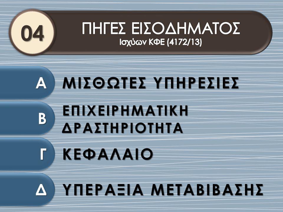 04 ΠΗΓΕΣ ΕΙΣΟΔΗΜΑΤΟΣ Α ΜΙΣΘΩΤΕΣ ΥΠΗΡΕΣΙΕΣ Β