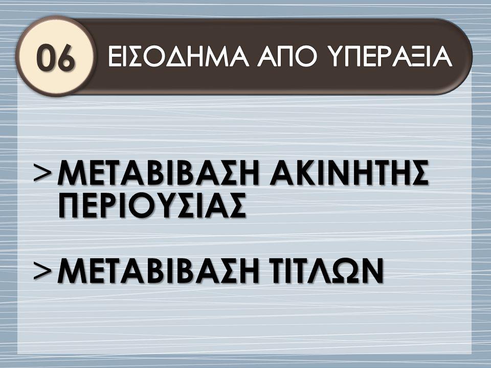 06 ΜΕΤΑΒΙΒΑΣΗ ΑΚΙΝΗΤΗΣ ΠΕΡΙΟΥΣΙΑΣ ΜΕΤΑΒΙΒΑΣΗ ΤΙΤΛΩΝ
