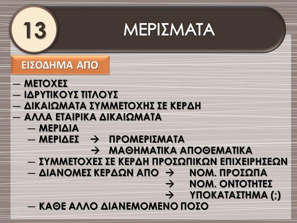 13 ΜΕΡΙΣΜΑΤΑ ΕΙΣΟΔΗΜΑ ΑΠΟ ΜΕΤΟΧΕΣ ΙΔΡΥΤΙΚΟΥΣ ΤΙΤΛΟΥΣ