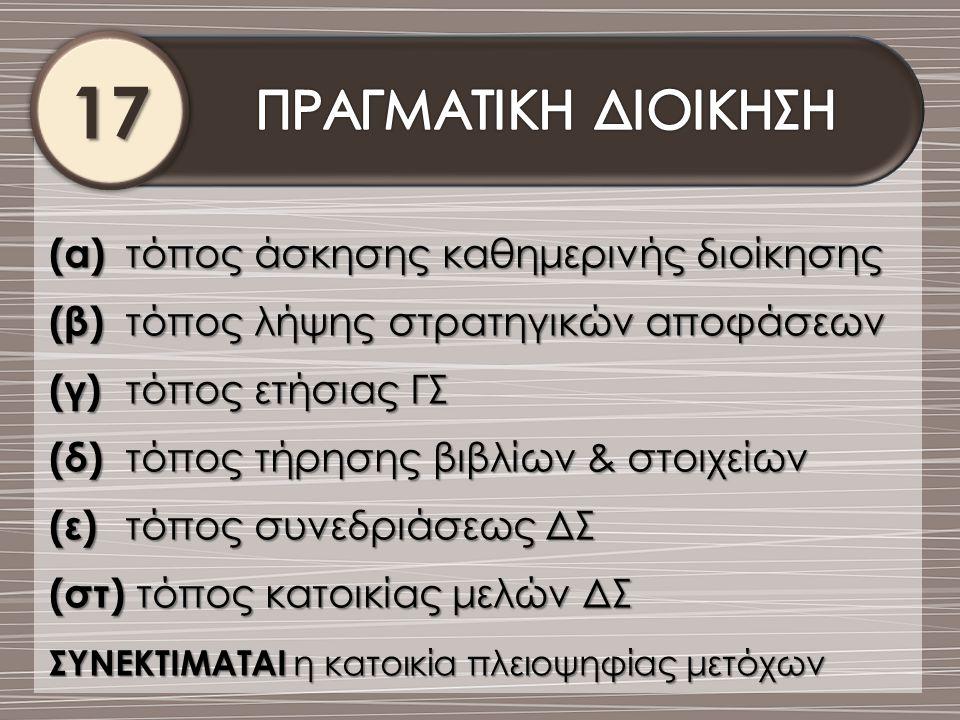 17 ΠΡΑΓΜΑΤΙΚΗ ΔΙΟΙΚΗΣΗ (α) τόπος άσκησης καθημερινής διοίκησης