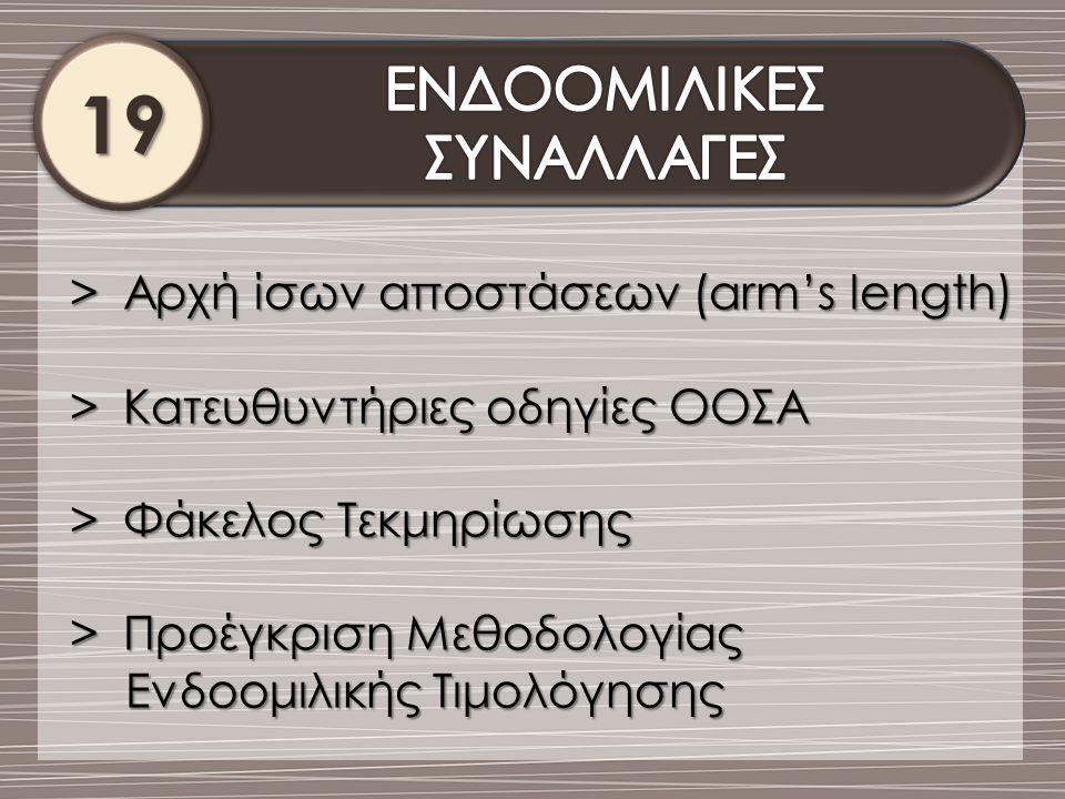 ΕΝΔΟΟΜΙΛΙΚΕΣ ΣΥΝΑΛΛΑΓΕΣ