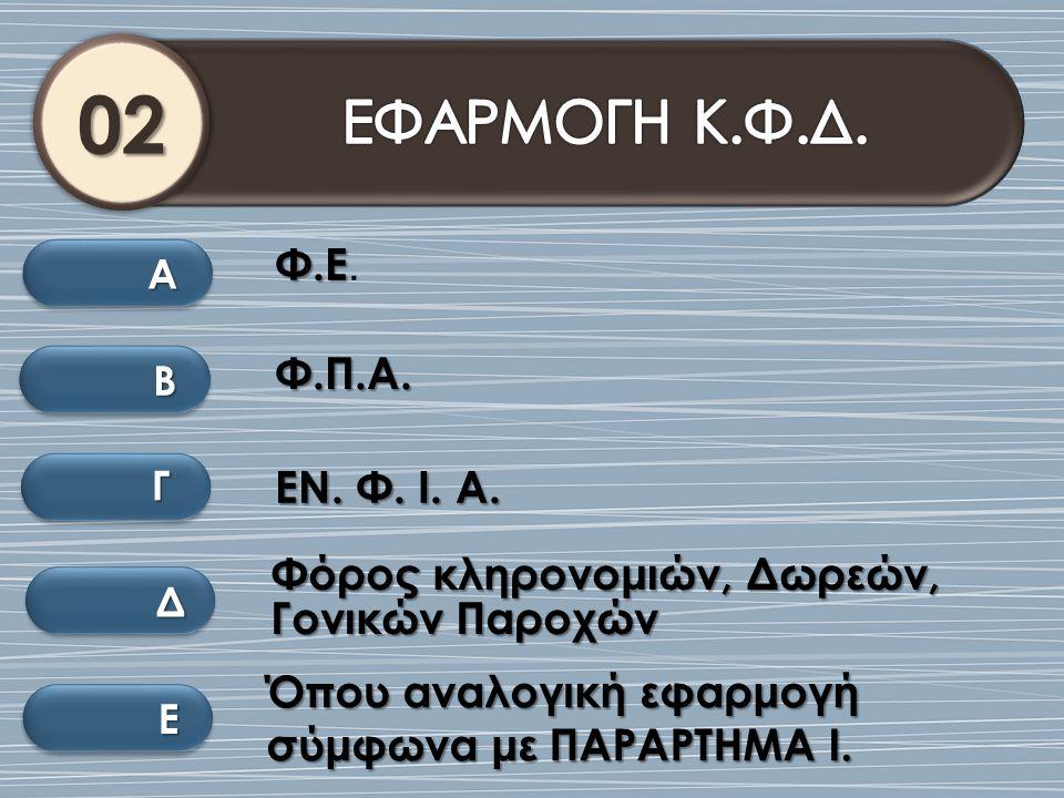 02 ΕΦΑΡΜΟΓΗ Κ.Φ.Δ. Φ.Ε. Φ.Π.Α. ΕΝ. Φ. Ι. Α.