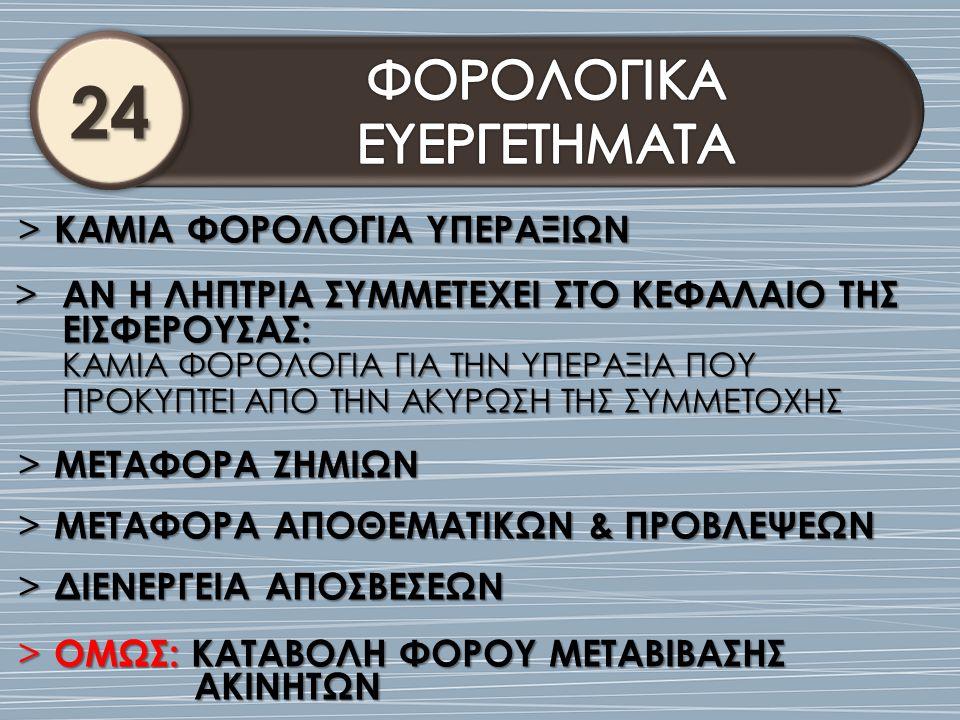 ΦΟΡΟΛΟΓΙΚΑ ΕΥΕΡΓΕΤΗΜΑΤΑ