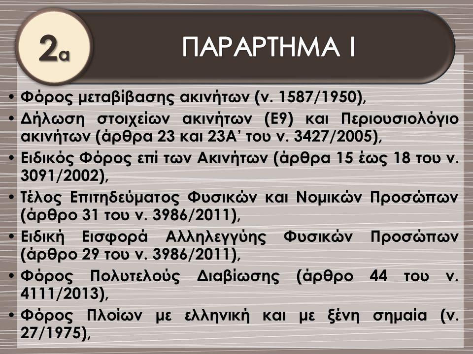 2a ΠΑΡΑΡΤΗΜΑ Ι • Φόρος μεταβίβασης ακινήτων (ν. 1587/1950),