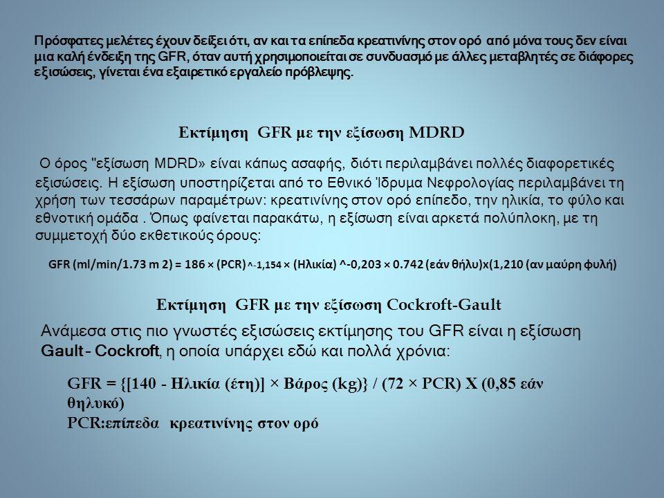 Εκτίμηση GFR με την εξίσωση MDRD