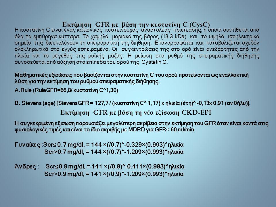 Εκτίμηση GFR με βάση την κυστατίνη C (CysC)