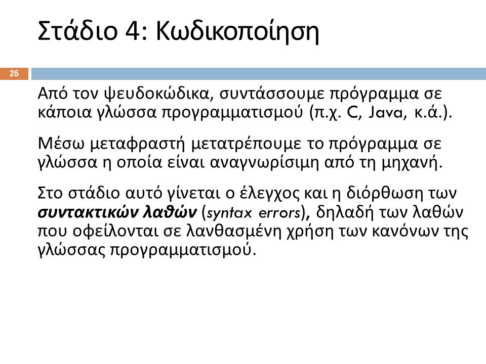 Στάδιο 4: Κωδικοποίηση (Παράδειγμα)