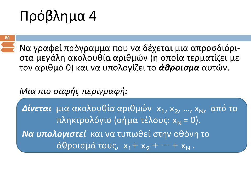 Πρόβλημα 4: Διάγραμμα ροής