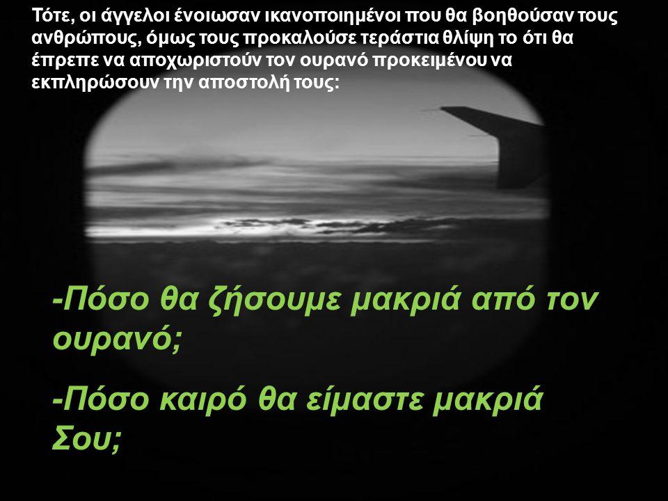 -Πόσο θα ζήσουμε μακριά από τον ουρανό;