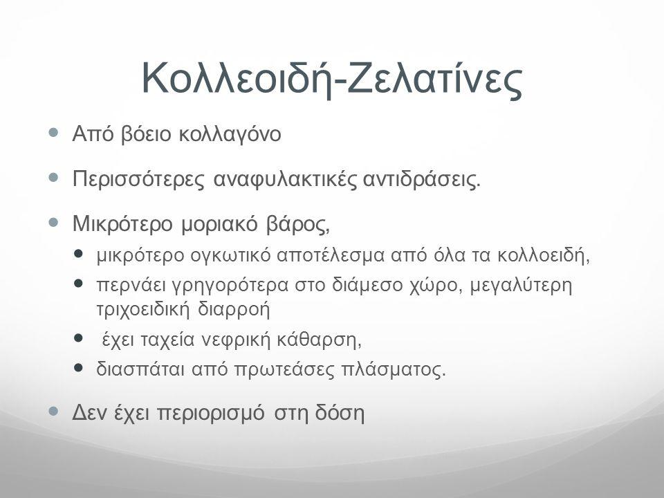 Koλλεοιδή-Ζελατίνες Από βόειο κολλαγόνο