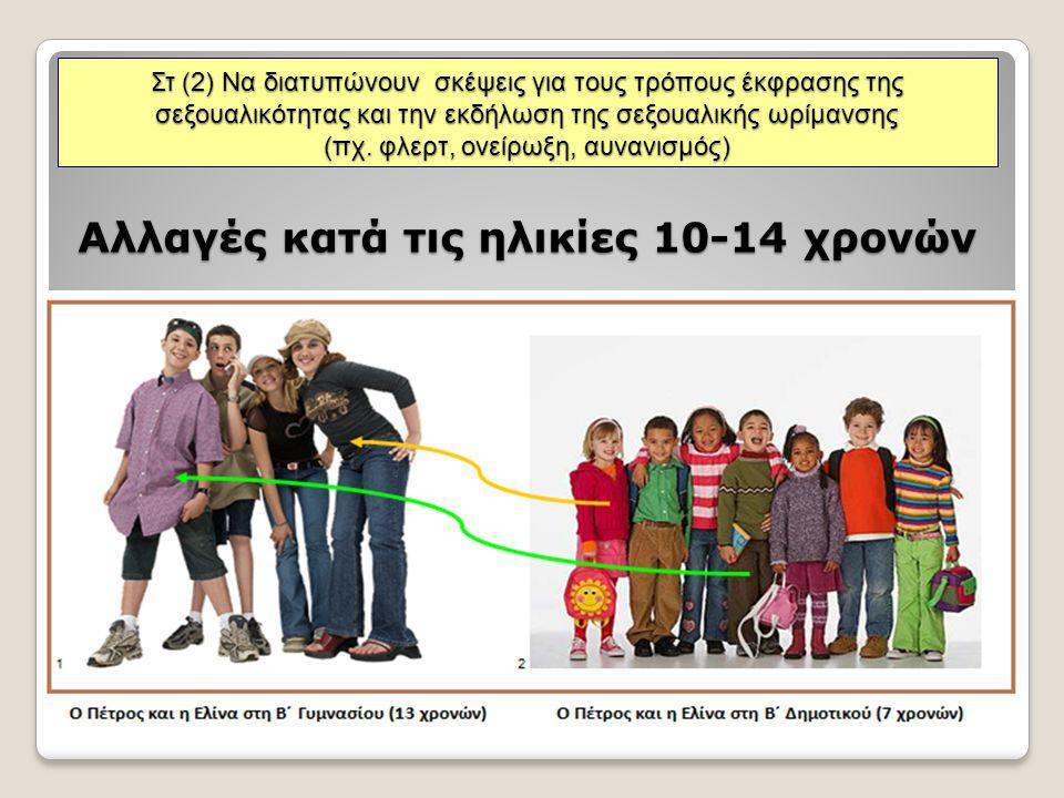 Αλλαγές κατά τις ηλικίες 10-14 χρονών