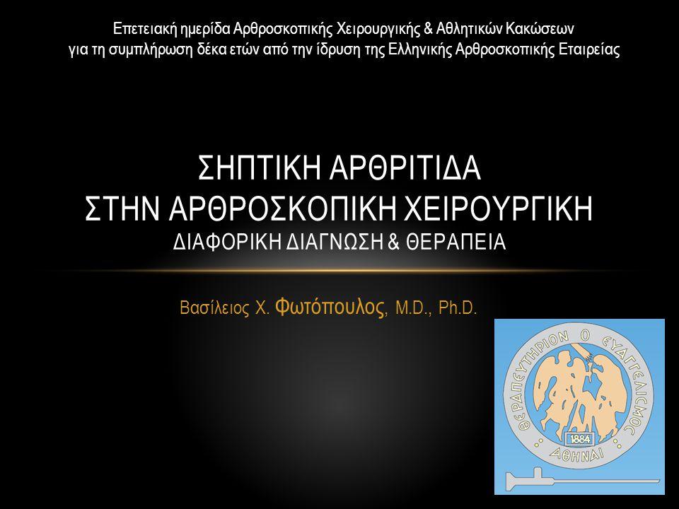 Βασίλειος Χ. Φωτόπουλος, M.D., Ph.D.