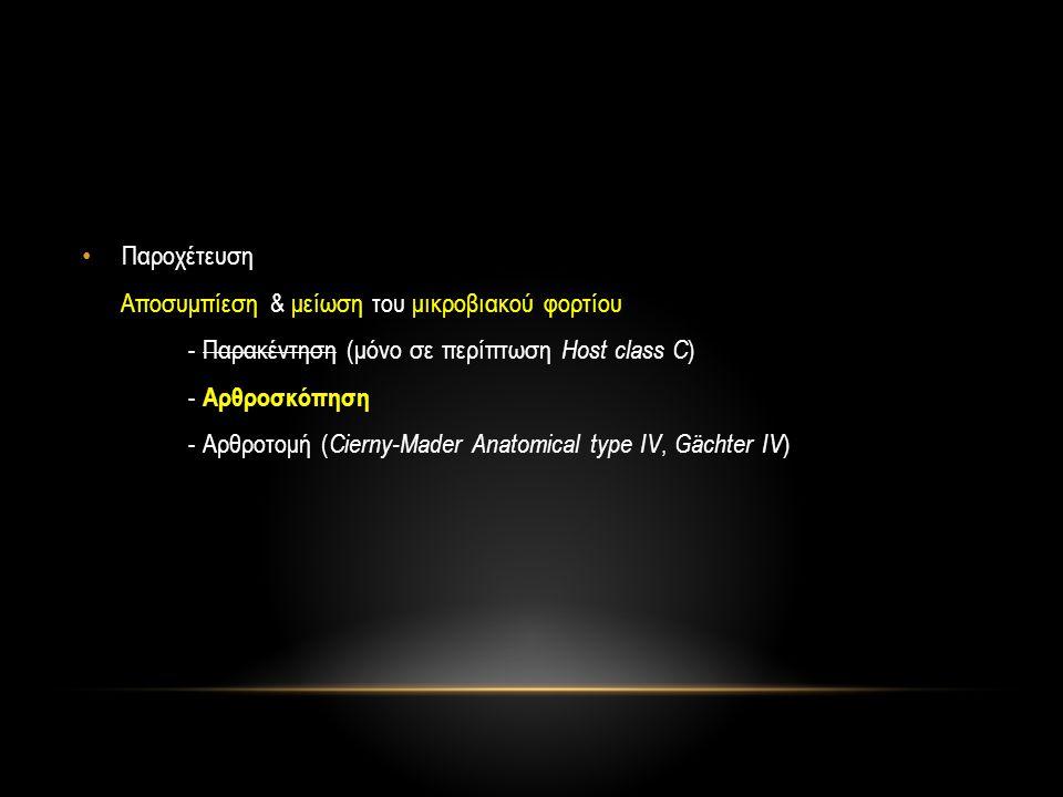 Παροχέτευση Αποσυμπίεση & μείωση του μικροβιακού φορτίου. - Παρακέντηση (μόνο σε περίπτωση Host class C)