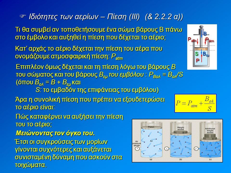 Ιδιότητες των αερίων – Πίεση (ΙΙΙ) (& 2.2.2 α))