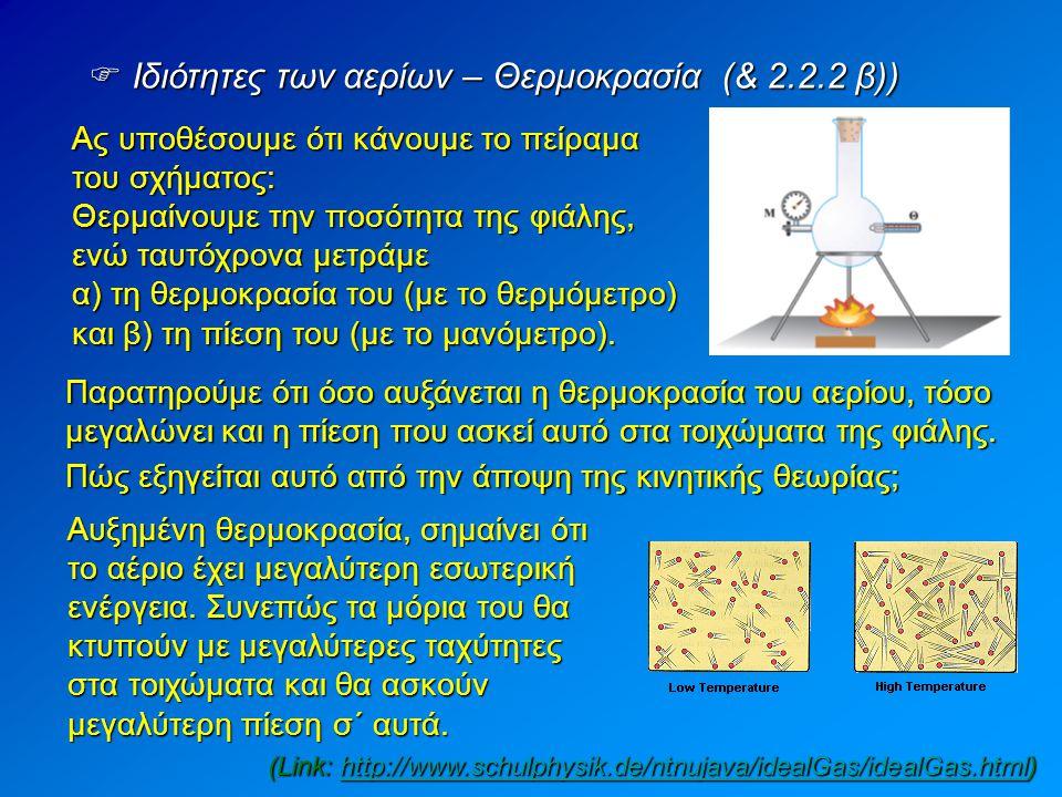 Ιδιότητες των αερίων – Θερμοκρασία (& 2.2.2 β))